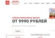 reklama-v-penze.ru
