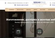 shkafgrad.ru