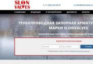 slonvalves.ru