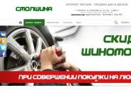 smolshina.ru