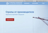strop-kubani.ru