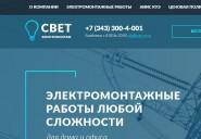 svet-em.ru