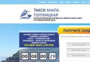 taxi-golubickaya-anapa.ru