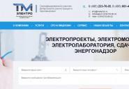 tmelectro.ru