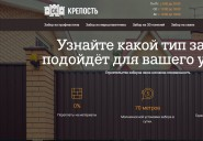 zabory-pod-kljuch.ru